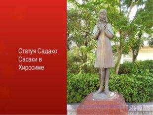 Статуя Садако Сасаки в Хиросиме