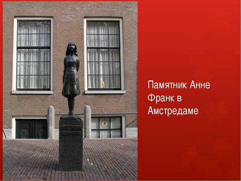 Памятник Анне Франк в Амстредаме