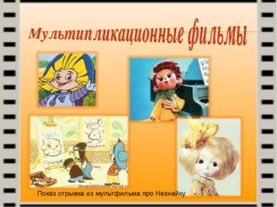 Показ отрывка из мультфильма про Незнайку