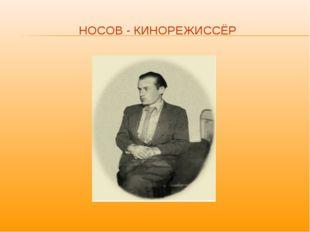 НОСОВ - КИНОРЕЖИССЁР