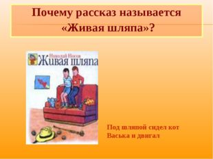 Почему рассказ называется «Живая шляпа»? Под шляпой сидел кот Васька и двигал