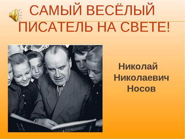 САМЫЙ ВЕСЁЛЫЙ ПИСАТЕЛЬ НА СВЕТЕ! Николай Николаевич Носов
