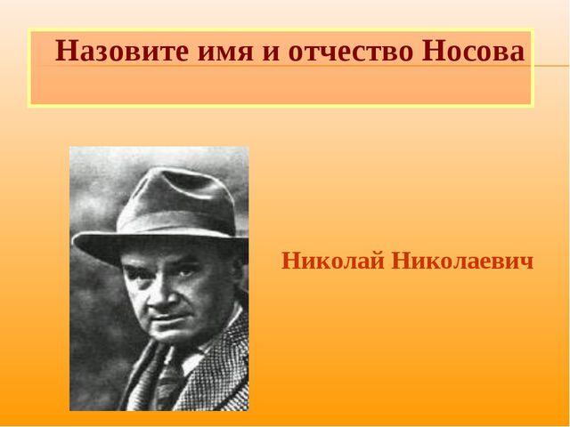 Назовите имя и отчество Носова Николай Николаевич