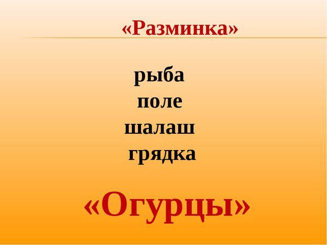 «Разминка» рыба поле шалаш грядка «Огурцы»
