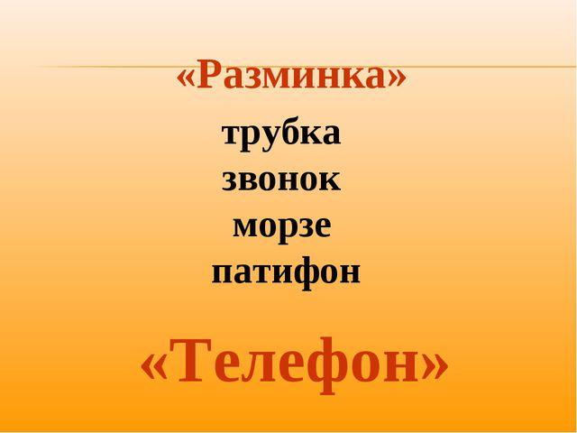 «Разминка» трубка звонок морзе патифон «Телефон»