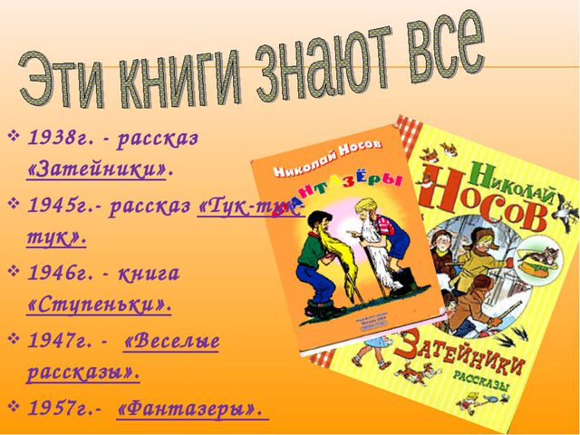 1938г. - рассказ «Затейники». 1945г.- рассказ «Тук-тук-тук». 1946г. - книга «...