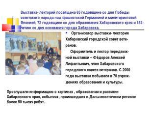 Выставка- лекторий посвящена 65 годовщине со дня Победы советского народа над