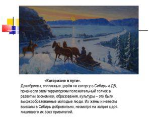 «Каторжане в пути». Декабристы, сосланные царём на каторгу в Сибирь и ДВ, пр