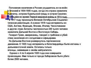 Положение населения в России ухудшилось из-за войн: с Японией в 1904-1905 го