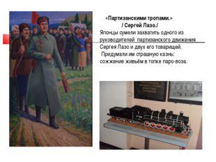 «Партизанскими тропами.» / Сергей Лазо./ Японцы сумели захватить одного из р