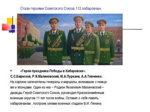Стали героями Советского Союза 112 хабаровчан. «Герои праздника Победы в Хаба