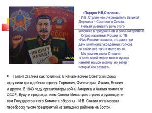 «Портрет И.В.Сталина». И.В. Сталин -это руководитель Великой Державы – Совет