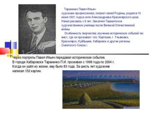 Тараненко Павел Ильич- художник-профессионал, патриот своей Родины, родился