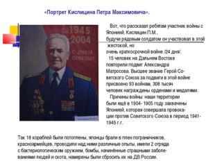 «Портрет Кислицина Петра Максимовича». Вот, что рассказал ребятам участник в