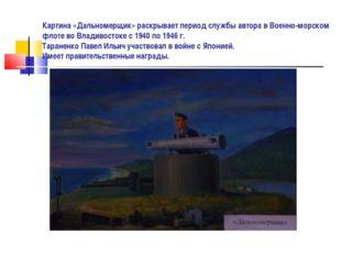 Картина «Дальномерщик» раскрывает период службы автора в Военно-морском флоте