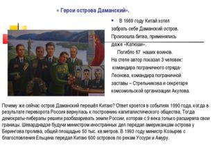 « Герои острова Даманский». В 1969 году Китай хотел забрать себе Даманский о