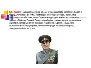 Г.К. Жуков – Маршал Советского Союза, четырежды герой Советского Союза, в пер