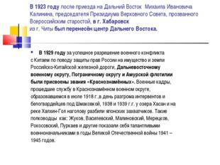 В 1923 году после приезда на Дальний Восток Михаила Ивановича Калинина, предс