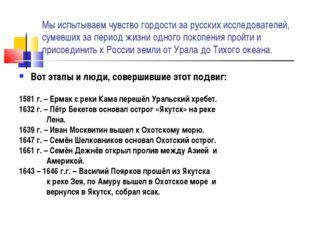 Мы испытываем чувство гордости за русских исследователей, сумевших за период
