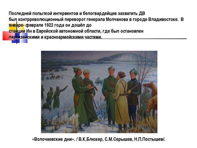 «Волочаевские дни». / В.К.Блюхер, С.М.Серышев, Н.П.Постышев/. Последней попыт...