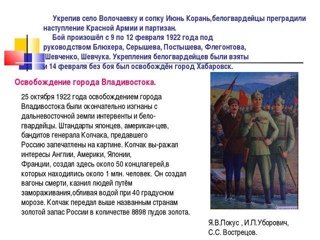Укрепив село Волочаевку и сопку Июнь Корань,белогвардейцы преградили наступл...