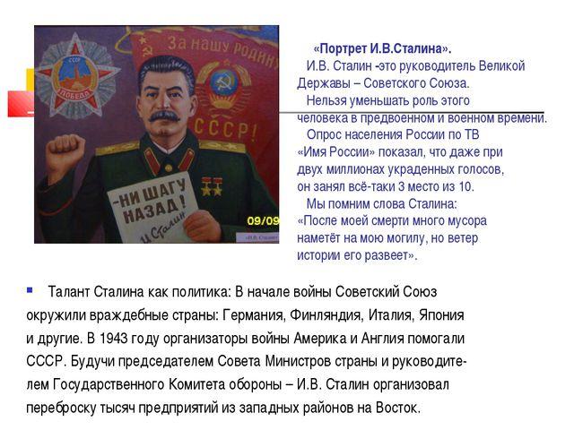 «Портрет И.В.Сталина». И.В. Сталин -это руководитель Великой Державы – Совет...