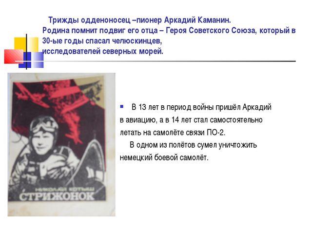 Трижды одденоносец –пионер Аркадий Каманин. Родина помнит подвиг его отца –...