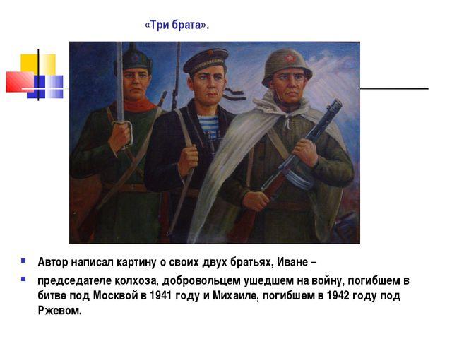 «Три брата». Автор написал картину о своих двух братьях, Иване – председател...
