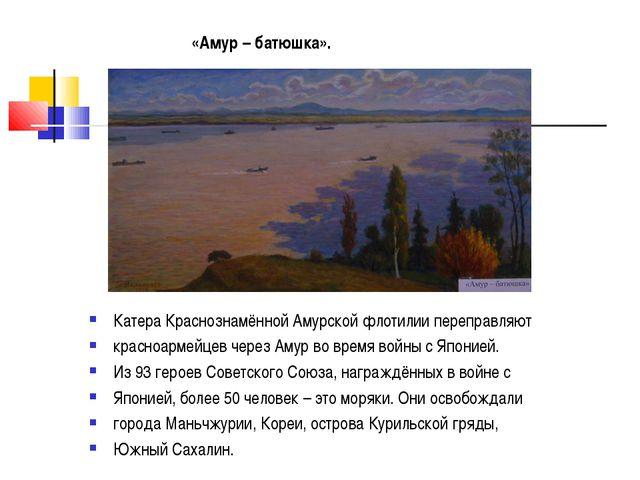 Катера Краснознамённой Амурской флотилии переправляют красноармейцев через А...
