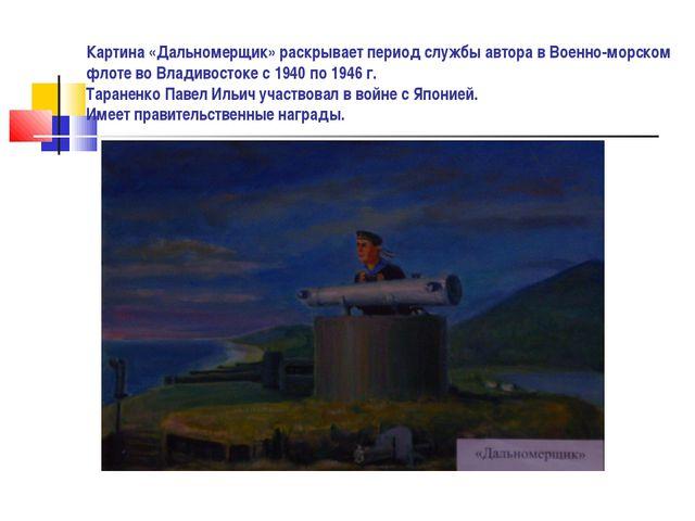 Картина «Дальномерщик» раскрывает период службы автора в Военно-морском флоте...