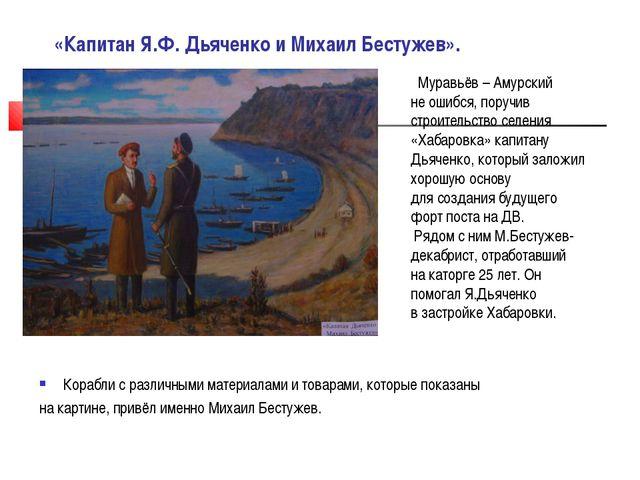 «Капитан Я.Ф. Дьяченко и Михаил Бестужев». Корабли с различными материалами и...