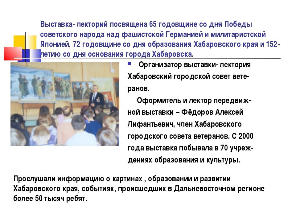 Выставка- лекторий посвящена 65 годовщине со дня Победы советского народа над...