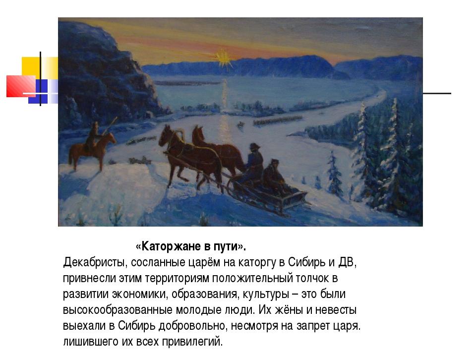 «Каторжане в пути». Декабристы, сосланные царём на каторгу в Сибирь и ДВ, пр...