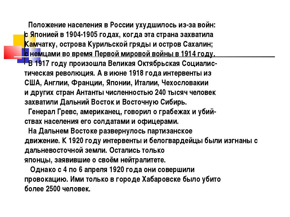 Положение населения в России ухудшилось из-за войн: с Японией в 1904-1905 го...