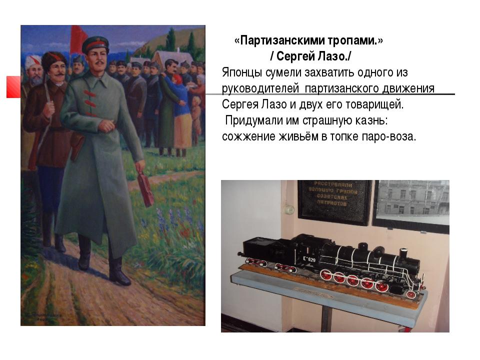 «Партизанскими тропами.» / Сергей Лазо./ Японцы сумели захватить одного из р...