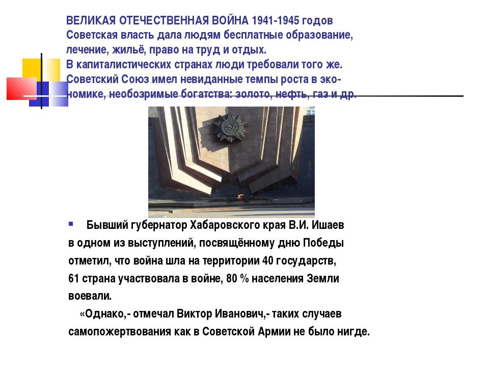 ВЕЛИКАЯ ОТЕЧЕСТВЕННАЯ ВОЙНА 1941-1945 годов Советская власть дала людям бесп...