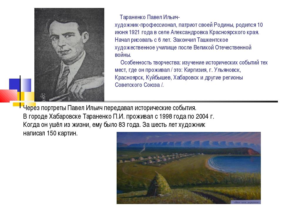 Тараненко Павел Ильич- художник-профессионал, патриот своей Родины, родился...