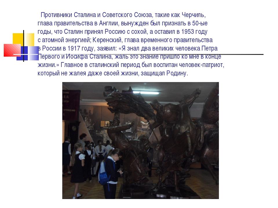 Противники Сталина и Советского Союза, такие как Черчиль, глава правительств...