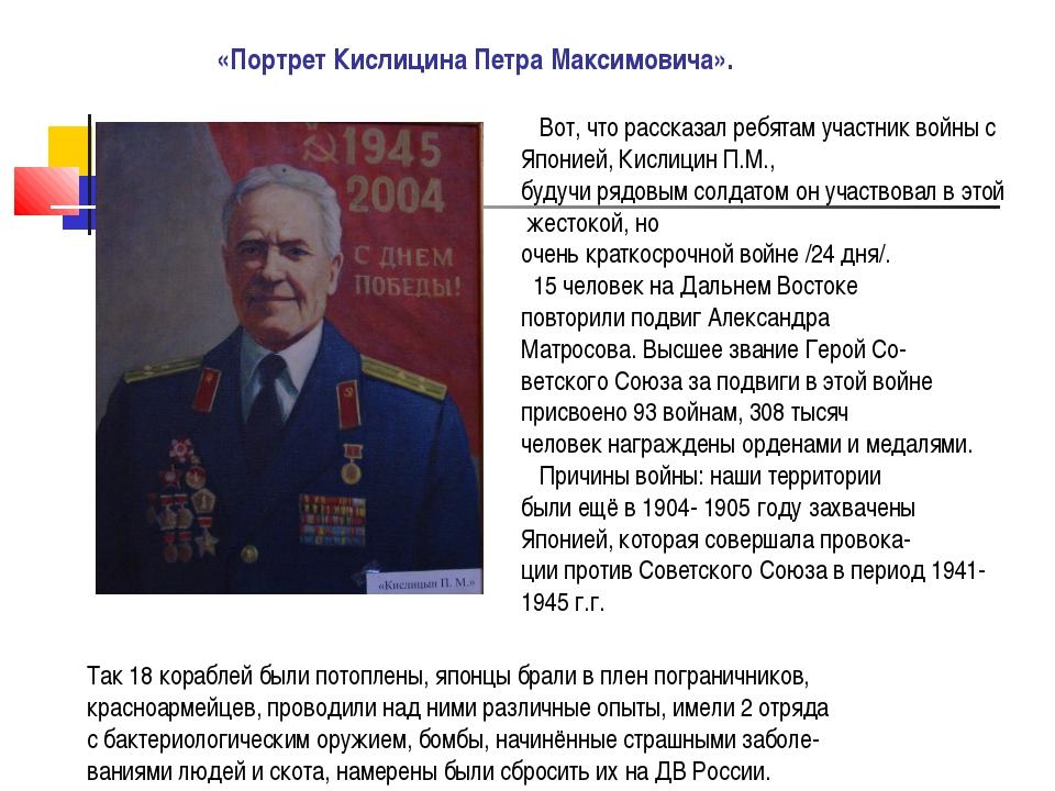«Портрет Кислицина Петра Максимовича». Вот, что рассказал ребятам участник в...