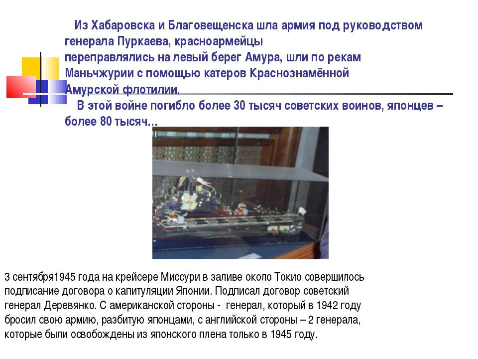 Из Хабаровска и Благовещенска шла армия под руководством генерала Пуркаева,...
