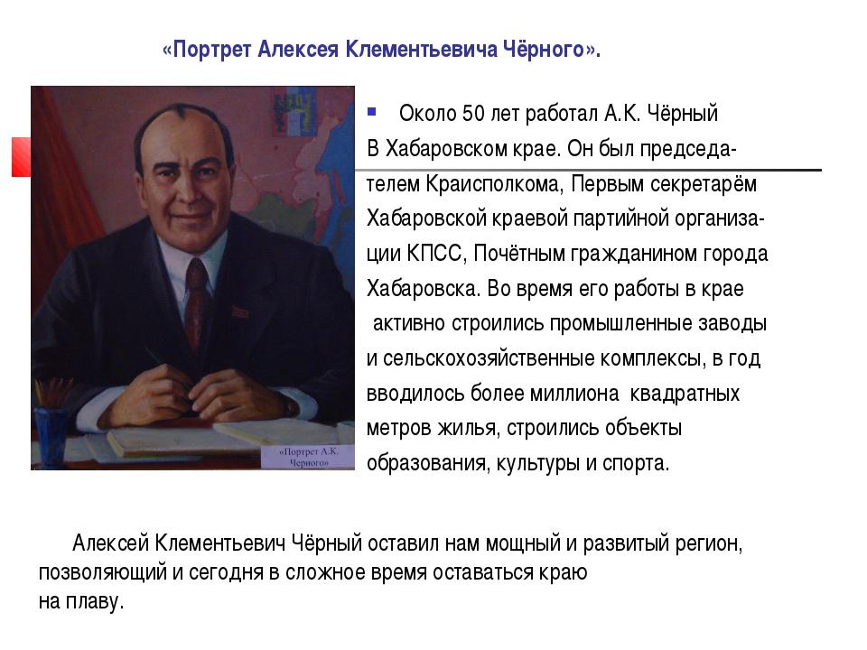 «Портрет Алексея Клементьевича Чёрного». Около 50 лет работал А.К. Чёрный В...