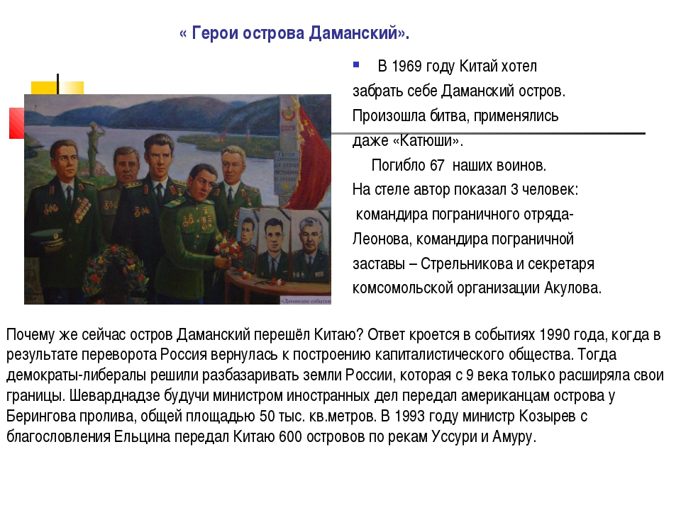 « Герои острова Даманский». В 1969 году Китай хотел забрать себе Даманский о...