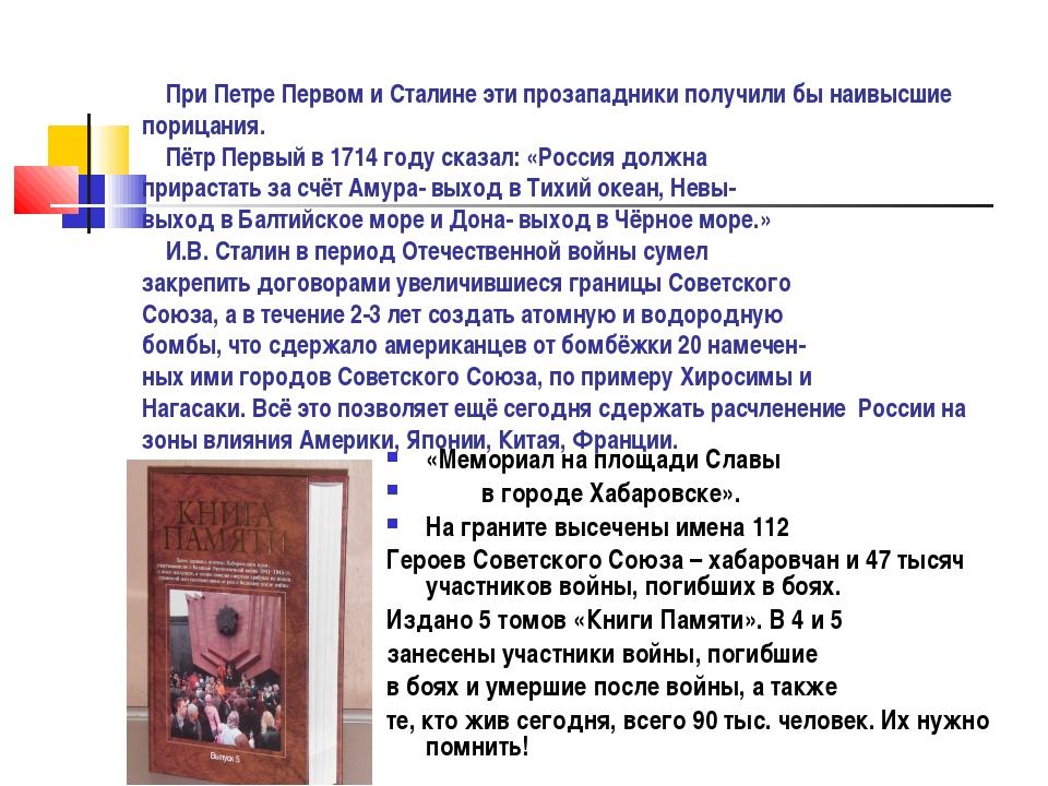 При Петре Первом и Сталине эти прозападники получили бы наивысшие порицания....
