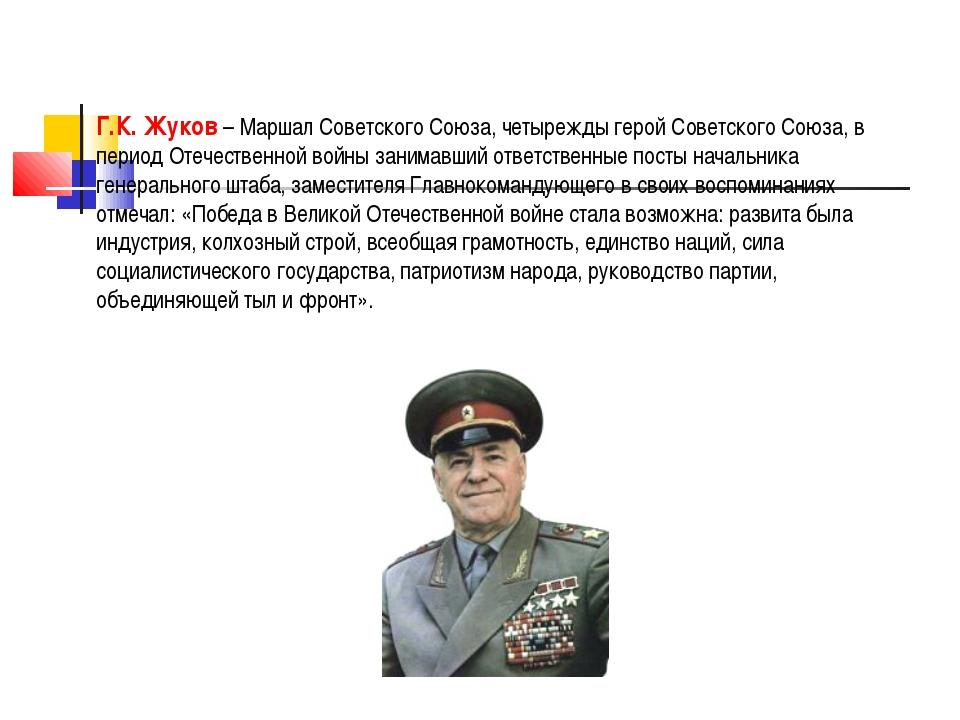 Г.К. Жуков – Маршал Советского Союза, четырежды герой Советского Союза, в пер...