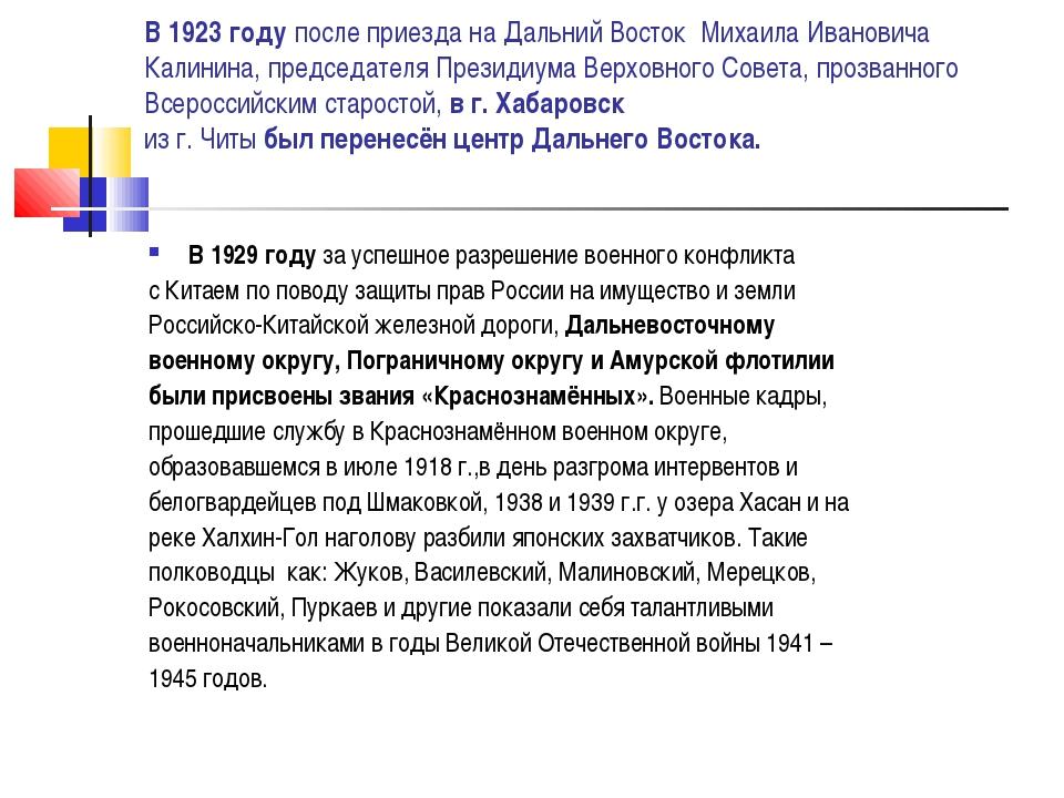 В 1923 году после приезда на Дальний Восток Михаила Ивановича Калинина, предс...