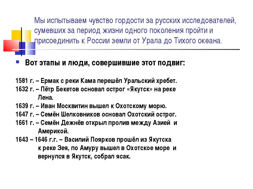 Мы испытываем чувство гордости за русских исследователей, сумевших за период...