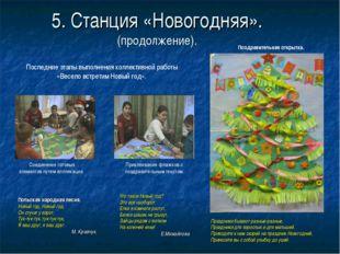 5. Станция «Новогодняя». (продолжение). Последние этапы выполнения коллективн