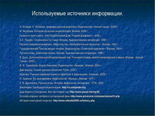 Используемые источники информации. А. Астахов, Н. Астахова. Шедевры русской ж