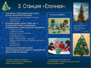3. Станция «Елочная». Знакомство с Новогодней елкой в свете русских христианс