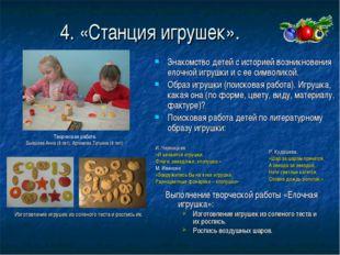 4. «Станция игрушек». Знакомство детей с историей возникновения елочной игруш